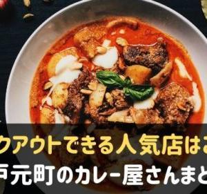 神戸元町のカレー屋さんおすすめ7選!テイクアウトOKのお店も♪