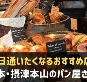 岡本・摂津本山周辺のパン屋さん!絶品のおすすめ人気店はここ♪
