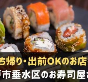 神戸市垂水区のお寿司屋さんおすすめ8選!持ち帰り・出前OKのお店も♪