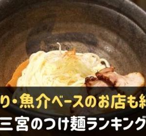 神戸三宮のつけ麺(大盛り)人気ランキング8選!美味しいおすすめ店はここ