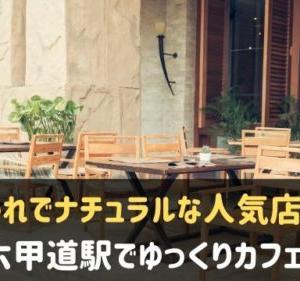 六甲道駅でカフェ!ゆっくりくつろげるおすすめ人気店7選♪