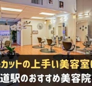 六甲道駅の美容院!安い&カットの上手いおすすめの美容室7選♪