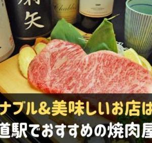 六甲道駅周辺で焼肉!リーズナブル&お洒落な美味しいおすすめ店7選