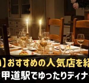 六甲道駅周辺でディナー!おすすめ&安い人気店7選♪