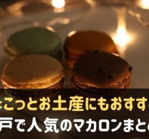 神戸でマカロンが人気のお店7選!美味しいおすすめ店はここ♪