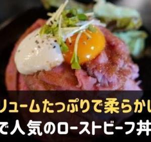 三宮でローストビーフ丼が人気のお店4選!テイクアウト情報も♪