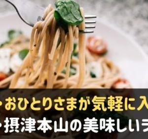 岡本・摂津本山駅のランチおすすめ店7選!持ち帰りOKのお店も♪