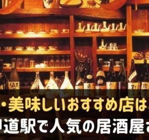 六甲道駅の居酒屋で人気のお店7選!安い・美味しいおすすめ店♪