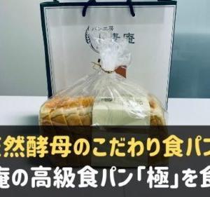 【神戸元町】小麦庵の高級食パン「極」を食べた!12種類のメニューが魅力♪