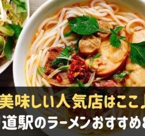 六甲道駅のラーメンランキングおすすめ8選!美味しい人気店はここ♪