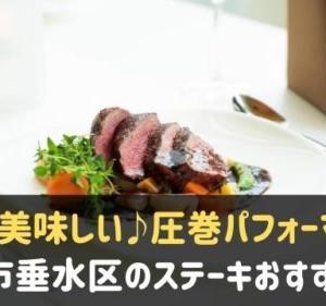神戸市垂水区でステーキを!安い&おすすめのお店7選♪
