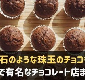 神戸でチョコレートが有名なおすすめ店7選!可愛くて絶品のお店はここ♪