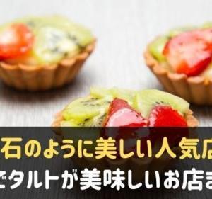 神戸でタルトが美味しいおすすめ店7選!宝石のように美しい人気店♪