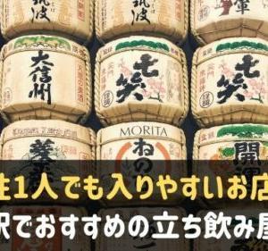 神戸駅の立ち飲み屋さんおすすめ7選!女性必見のおしゃれなお店も♪