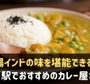 神戸駅のカレー屋さんおすすめランキング7選!本場インドの味を堪能♪