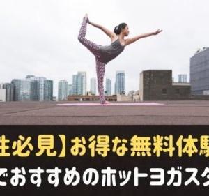 神戸のホットヨガスタジオおすすめ7選!お得な無料体験も♪