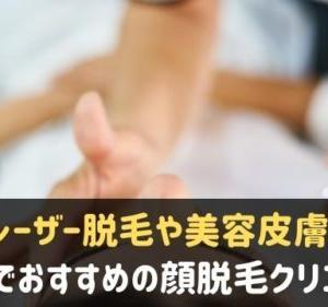 神戸で顔脱毛!おすすめ&安い人気のクリニック7選♪