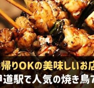 六甲道駅の焼き鳥が美味しい人気店7選!持ち帰りOKのお店も♪