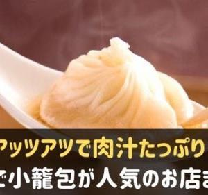 神戸で小籠包が人気のお店ランキング6選!アツアツで肉汁があふれる♪