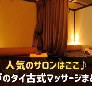 神戸のタイ古式マッサージ人気店7選!おすすめのサロンはここ♪