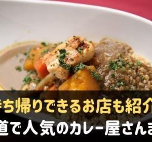 六甲道駅のカレー人気店7選!持ち帰りOKのおすすめ店はここ♪
