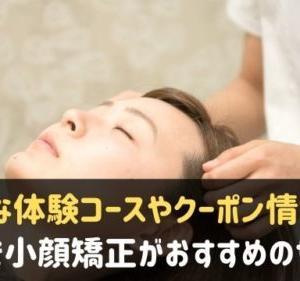 神戸で小顔矯正がおすすめの人気サロン7選!安いお店はここ♪