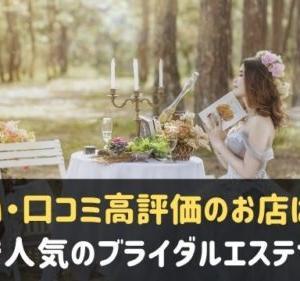 神戸でブライダルエステが人気のサロン7選!口コミ高評価で安い♪