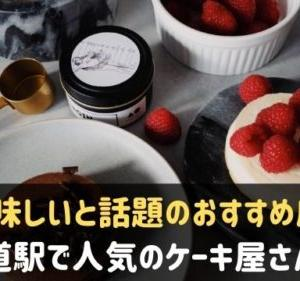 六甲道駅のケーキおすすめ6選!美味しいと話題の人気店はここ♪