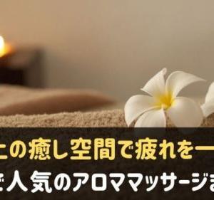 神戸のアロママッサージ人気店7選!おすすめサロンはここ♪