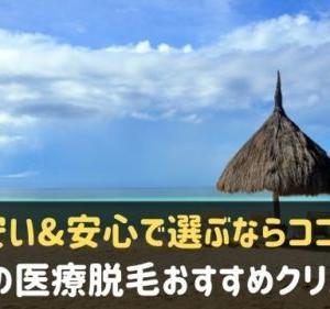 神戸で医療脱毛がおすすめのクリニック14選!安い&人気で選ぶならここ♪