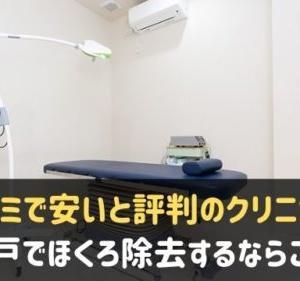 神戸でほくろ除去がおすすめのクリニック7選!口コミで安いと評判♪