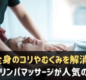 神戸でリンパマッサージが人気のサロン7選!全身のコリやむくみを解消♪