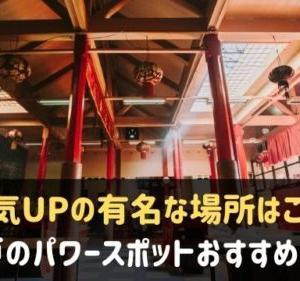 神戸の神社パワースポットおすすめ7選!運気UPの有名な場所はここ♪