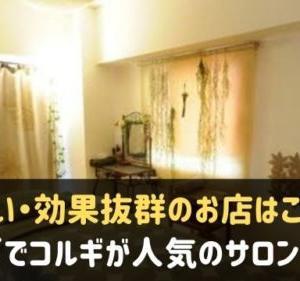 神戸でコルギがおすすめの人気サロン7選!安い&効果抜群のお店はここ♪