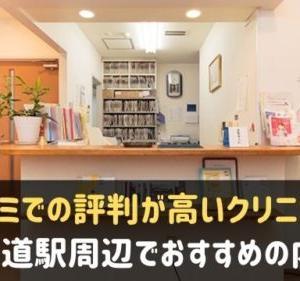 六甲道駅周辺の内科おすすめ7選!口コミで評判のクリニック・病院はここ♪