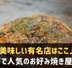 神戸のお好み焼き人気ランキング7選!美味しい有名店はここ♪
