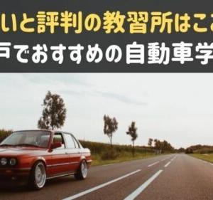 神戸の自動車学校で安いと評判×おすすめ7選!教習所で選ぶならここ♪