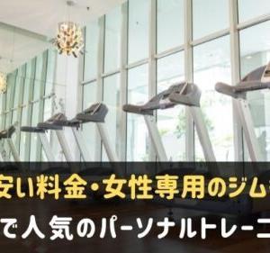神戸の安いパーソナルトレーニングジムおすすめ7選!女性専用も♪