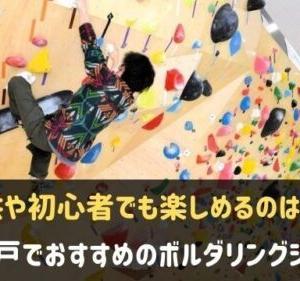神戸でボルダリング!子供や初心者におすすめのジムはここ♪