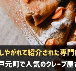 神戸元町のクレープ人気4選!おすすめの穴場はここ♪