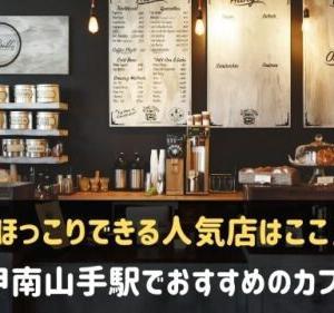 甲南山手駅のカフェおすすめ7選!美味しい人気店はここ♪