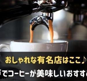 神戸のコーヒーおすすめ7選!おしゃれで美味しい有名店はここ♪