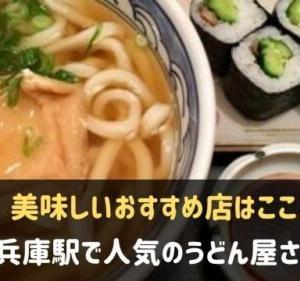 兵庫駅のうどん屋さん人気7選!美味しいおすすめ店はここ♪