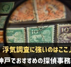 神戸の探偵事務所おすすめ7選!浮気調査で確実に証拠をつかむならここ!