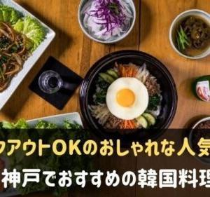 神戸の韓国料理人気7選!テイクアウトOKのおしゃれなお店♪