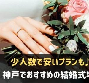 神戸の結婚式場人気ランキング7選!少人数で安いプランも♪