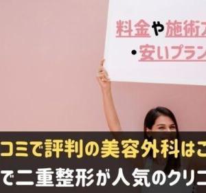 神戸で二重整形が人気のクリニック7選!評判が良い美容外科はここ!