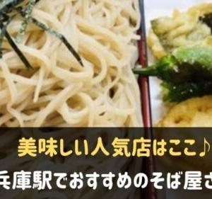 兵庫駅のそば屋さんおすすめ5選!美味しい人気店はここ♪