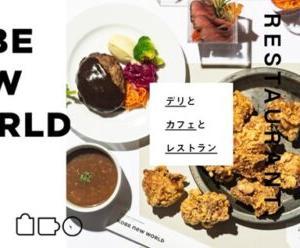 神戸ニューワールドでディナーしてきた!メニュー&7品を実食レポ!