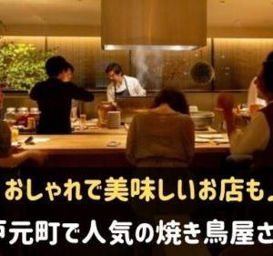 神戸元町の焼き鳥屋さんおすすめ8選!おしゃれで美味しいお店も!